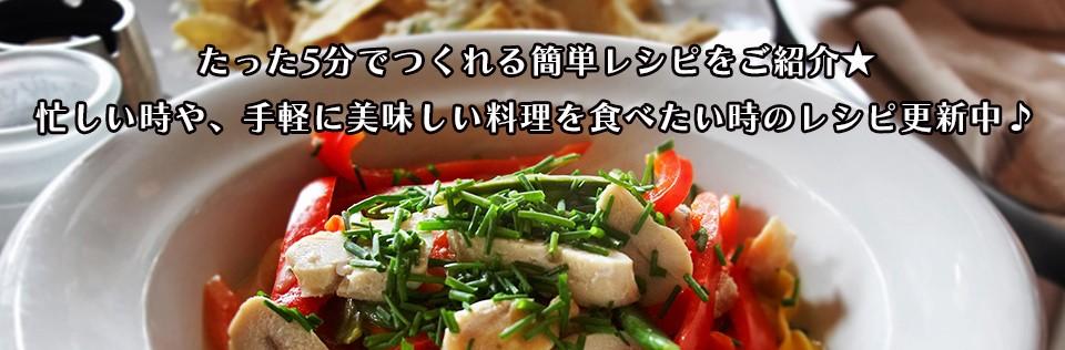 簡単 料理 レシピ 5 分